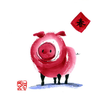 Hello, Year of the Pig!