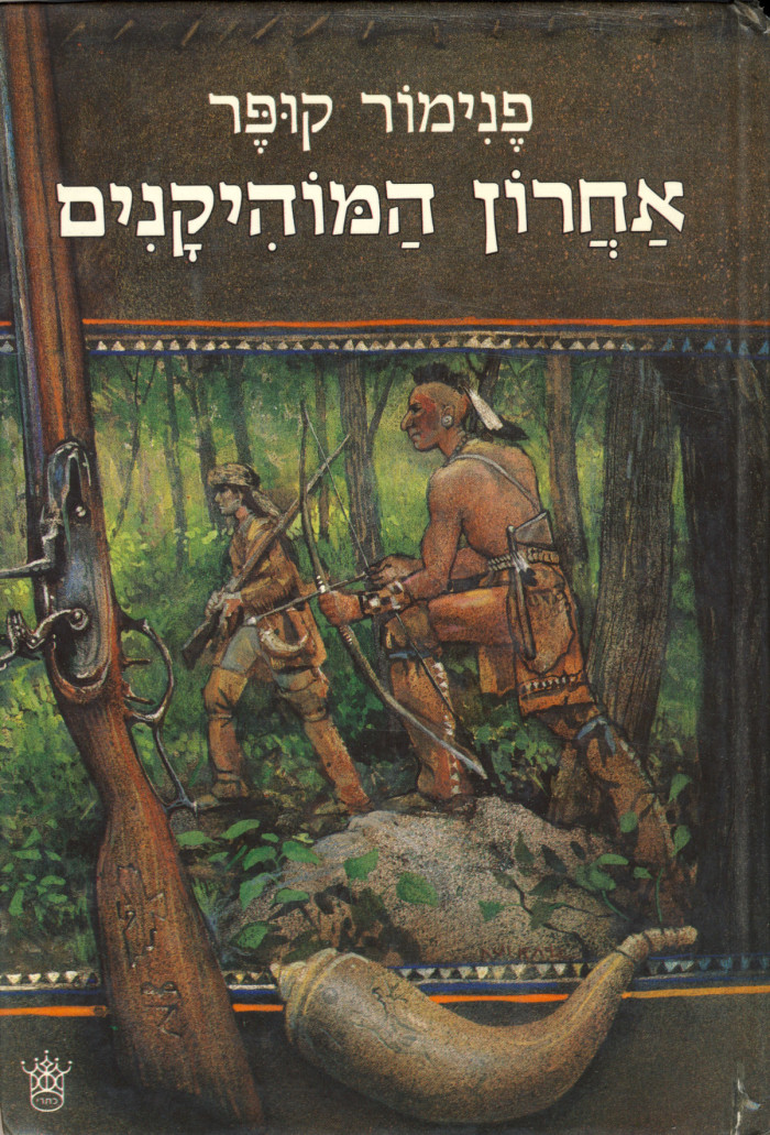 The Last of the Mohicans (Hebrew)