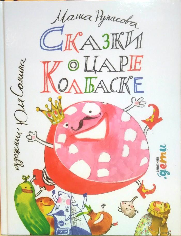 Сказки о царе Колбаске ( Tales of King Sausage )