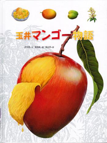 Mango's secret