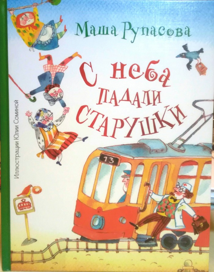 С неба падали старушки ( Grannies Falling from the Sky)