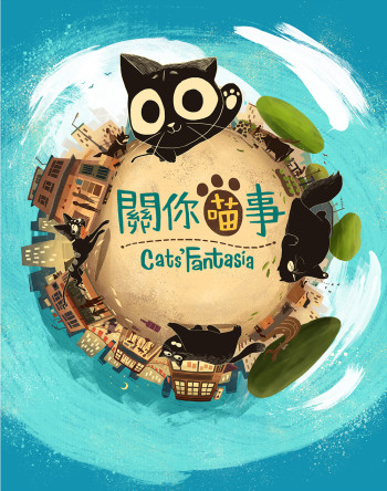 Cats' Fantasia (2014)